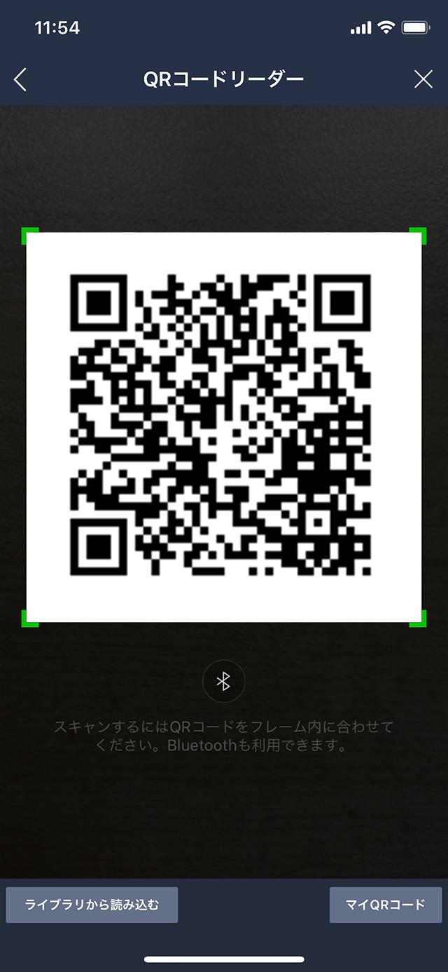 4.下記「ジャガーランドローバー宇都宮 LINEのQRコード」をかざして読み取ります